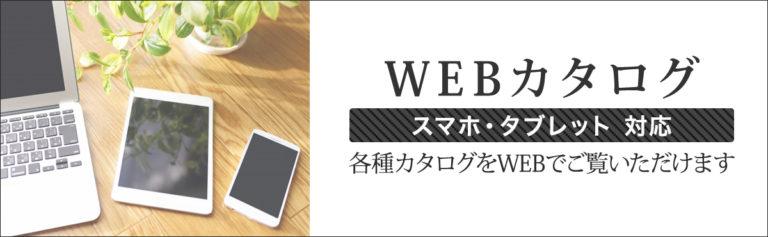 WEBカタログバナー